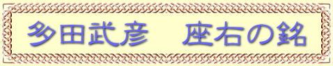 多田武彦 座右の銘